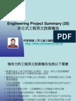 Engineering Project Summary(20)