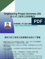 Engineering Project Summary(23)