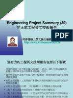 Engineering Project Summary(30)
