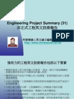 Engineering Project Summary(31)