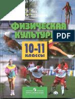 Fizicheskaya-kultura-uchebnik-V.I.-Lyah-2012