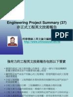 Engineering Project Summary(37)