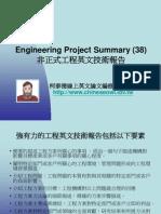 Engineering Project Summary(38)
