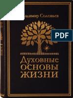 Dukhovnyie Osnovy Zhizni Vladimir Soloviev