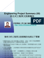 Engineering Project Summary(50)