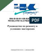 SM RUS Kobelco B95, B100, B110, B200 4WS (1)