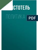 Aristotel Yeksklyuzivnaya Politika.a6