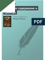 Bulgakov S Ikona Ee Soderjanie I Granicyi.a6