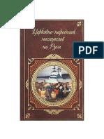 Kalinskiyi I Cerkovno Narodnyiyi Mesya.a6