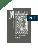 Karsavin L Monashestvo v Srednie Veka.a6