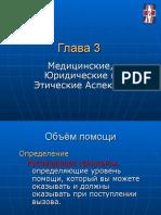 Глава 3 Медицинские юридические и этические аспекты Basic russ