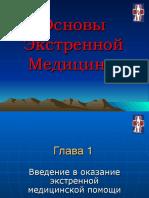 Глава 1 Введение Basic russ
