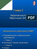Глава 2 Безопасность Basic russ