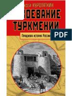 Kuropatkin a Pravdivayaisto Zavoevanie Turkmenii.a6