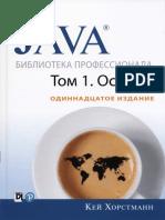 Java. Библиотека Профессионала, Том 1. Основы ( PDFDrive )
