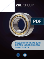 Bearings_for_railway_RUS