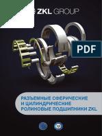 cross_split_roller_RUS