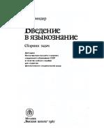 Зиндер Л.Р. Введение в языкознание. Сборник задач