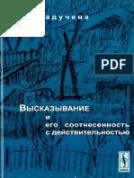 Падучева Е.В. - Высказывание и его соотнесенность с действительностью референциальные аспекты семантики местоимений. (М. Наука 1985)