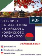 чек_лист
