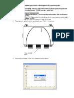 Инструкция к ПО УЗИ-осциллограф