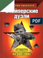 Николаев - Снайперские Дуэли. Звезды На Винтовке (Москва, 2009)