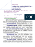 Градостроительный кодекс Российской Федерации от 29 декабря 2004 г. N 1