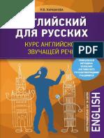 Караванова Н.Б.-Английский для русских-(Иностранный язык.Шаг за шагом)-2017
