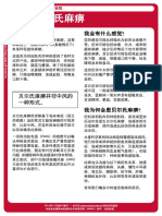 12.So_youve_got_Bells_Palsy_ED_Patient_Factsheet-ChineseS (3)