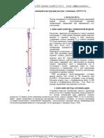 Оптимизация упрощенной конструкции шатуна в Ansys