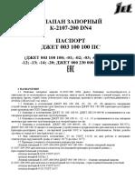 Клапан Запорный К-2107-200 ДЖЕТ 003 100 100 ,-01 ПС (Коллекторный, Рамповый Кислородный, Закись Азота и Углекислотный) 1017
