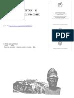 Karpyuk S.G. Society, Politics, And Ideology of Classical Athens
