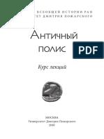 Античный_полис