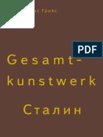 Gesamtkunstwerk Сталин (Гройс)