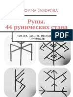 Suvorova_S._Runyi_44_Runicheskih_Stav.a4