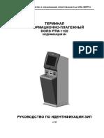 Dors Ptm-1122m4 Руководство По Идентификации Зип