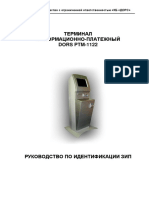 Dors-1122 Руководство По Идентификации Зип