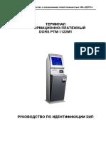 Dors-1122m1 Руководство По Идентификации Зип