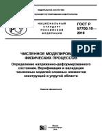 ГОСТ Р 57700_10-2018 - Определение НДС, вериф и валид моделей