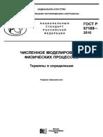 ГОСТ Р 57188-2016 - Численное моделирование физ процессов- Термины и опред