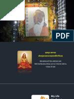 Adhyasa Bhasya_Washinton DC 2020 (1)