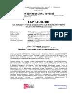 Пресс-релиз Карт-бланш Галочкина 20.09.18