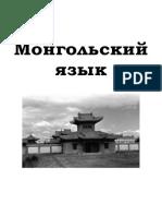 Монгольский язык - самоучитель