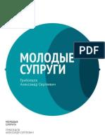 Griboedov, Aleksandr - Molodyie suprugi