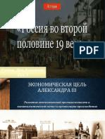 экономическое развитие росии