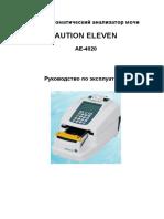 Инструкция Aution Eleven АЕ-4020