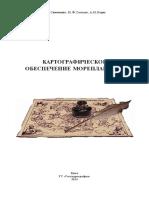 Kartograf Zabezpech Ru