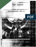 Яновски Проект.мех.Оборудования Лифтов
