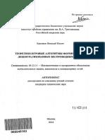 autoref-teoretiko-igrovye-algoritmy-formirovaniya-detsentralizovannykh-besprovodnykh-setei