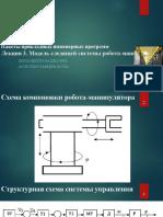 3 лекция